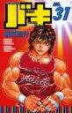 【中古】バキ BAKI (1-31巻 全巻) 全巻セット コンディション(良い)