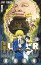 【中古】HUNTER×HUNTER ハンター×ハンター (1-34巻) 全巻セット_コンディション(良い)