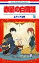 【中古】赤髪の白雪姫 (1-18巻)全巻セット_コンディショ...