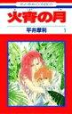 【中古】火宵の月 (1-14巻 全巻) 全巻セット コンディション(良い)