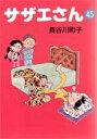 【中古】サザエさん [文庫版] (1-45巻 全巻) 全巻セット コンディション(良い)