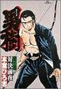 【中古】男樹 (1-6巻 全巻) 全巻セット コンディション(良い)