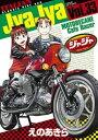 【中古】ジャジャ (1-24巻) 全巻セット コンディション(良い)