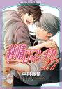 【中古】純情ロマンチカ (1-26巻) 全巻セット コンディション(良い)
