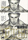 【中古】TOUGH タフ (1-39巻 全巻) 全巻セット コンディション(良い)