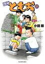 【中古】団地ともお (1-32巻) 全巻セット コンディション(良い)