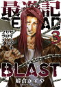 【中古】最遊記RELOAD BLAST (1-3巻) 全巻セ...