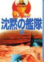 【中古】沈黙の艦隊 [文庫版] (1-16巻 全巻) 全巻セット_コンディション(良い)