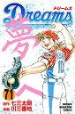 【中古】Dreams ドリームス (1-71巻 全巻) 全巻セット コンディション(良い)