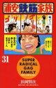 【中古】浦安鉄筋家族 (1-31巻 全巻) 全巻セット コンディション(良い)