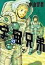 【中古】宇宙兄弟 (1-30巻) 全巻セット_コンディション(良い)