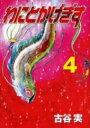 【中古】わにとかげぎす (1-4巻 全巻) 全巻セット コンディション(良い)