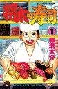 【中古】将太の寿司 (1-27巻 全巻) 全巻セット コンディション(良い)