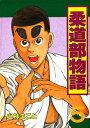 【中古】柔道部物語 (1-11巻 全巻) 全巻セット コンディション(良い)