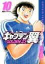 【中古】キャプテン翼 GOLDEN23 (1-12巻)全巻セ...