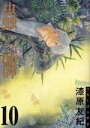 【中古】蟲師 (1-10巻 全巻) 全巻セット コンディション(良い)