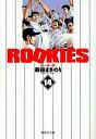 【中古】ROOKIES ルーキーズ [文庫版] (1-14巻) 全巻セット_コンディション(良い)