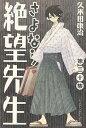 【中古】さよなら絶望先生 (1-30巻)全巻セット_コンディ...