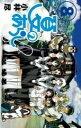 【中古】夏のあらし (1-8巻 全巻) 全巻セット コンディション(良い)