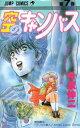 【中古】空のキャンバス (1-7巻 全巻) 全巻セット コンディション(良い)