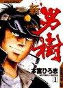 【中古】新男樹 -京太郎編- (1-4巻 全巻) 全巻セット コンディション(良い)