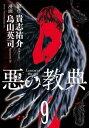 【中古】悪の教典 (1-9巻 全巻) 全巻セット コンディション(良い)