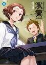 【中古】氷菓 (1-11巻) 全巻セット コンディション(良い)