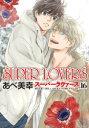 【中古】SUPER LOVERS (1-10巻) 全巻セット_コンディション(良い)