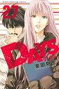 【中古】DAYS デイズ (1-42巻 全巻) 全巻セット コンディション(良い)