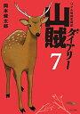 【中古】山賊ダイアリー (1-7巻 全巻) 全巻セット コンディション(良い)
