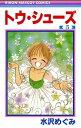 【中古】トウ・シューズ (1-5巻 全巻) 全巻セット コンディション(良い)
