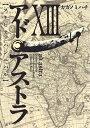 【中古】アド アストラ −スキピオとハンニバル− (1-13巻) 全巻セット コンディション(良い)