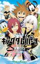 【中古】キングダムハーツ 2 (1-10巻 全巻) 全巻セット コンディション(良い)
