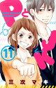 【中古】PとJK (1-9巻) 全巻セット_コンディション(良い)