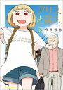 【中古】アリスと蔵六 (1-8巻)全巻セット_コンディション...
