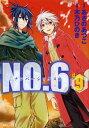 【中古】NO.6 (1-9巻 全巻) 全巻セット コンディション(良い)