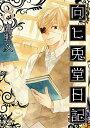 【中古】向ヒ兎堂日記 (1-8巻 全巻) 全巻セット コンディション(良い)