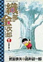 【中古】プロゴルファー 織部金次郎 (1-6巻 全巻) 全巻セット コンディション(良い)