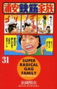 【全巻収納ダンボール本棚付】浦安鉄筋家族 (1-31巻 全巻) 全巻セット
