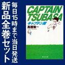 【新品】キャプテン翼 [文庫版] (1-21巻 全巻) 全巻セット