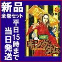 【在庫あり/即出荷可】【新品】キングダム (1-44巻 最新刊) 全巻セット