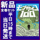 【在庫あり/即出荷可】【新品】モブサイコ100 (1-13巻 最新刊) 全巻セット