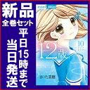 【在庫あり/即出荷可】【新品】12歳。 (1-10巻 最新刊) 全巻セット