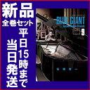 【在庫あり/即出荷可】【新品】BLUE GIANT (1-9巻 最新刊) 全巻セット