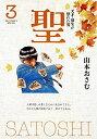 【新品】新装版 聖 -天才・羽生が恐れた男- (1-3巻 全巻) 全巻セット