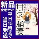 【在庫あり/即出荷可】【新品】甘々と稲妻 (1-7巻 最新刊) 全巻セット