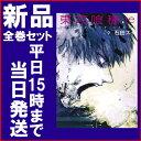 【在庫あり/即出荷可】【新品】東京喰種−トーキョーグール−:re (1-8巻 最新刊) 全巻セット