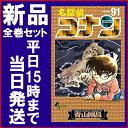 【在庫あり/即出荷可】【新品】名探偵コナン (1-90巻 最新刊) 全巻セット