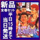 【在庫あり/即出荷】【新品】スラムダンク SLAM DUNK (1-31巻 全巻) 全巻セット