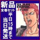 【在庫あり/即出荷可】【新品】スラムダンク SLAM DUNK (1-24巻 全巻) 全巻セット [完全版]
